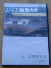 DVD故事大片经典影片全情奉献系列(一)《空中监狱》《拯救人类》(DVD 2碟装)盒装