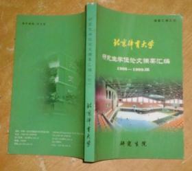 北京体育大学研究生学位论文摘要汇编1998-1999届