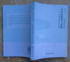 社区的转型与重构:中国城市基层社会的再整合(社会图像丛书)