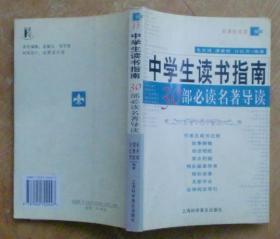 中学生读书指南:30部必读名著导读