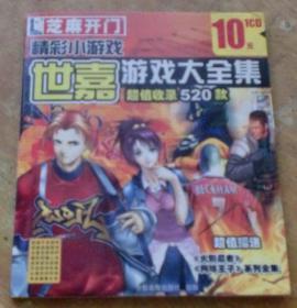 芝麻开门系列软件1666:世嘉游戏大全集(超值收录520款)(CD 1碟装)盒装