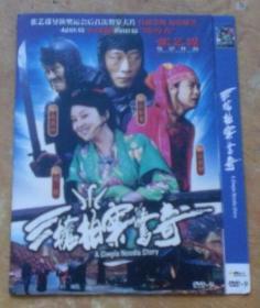 三枪拍案惊奇 (DVD 1碟装)