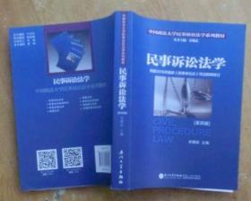 中国政法大学民事诉讼法学系列教材:民事诉讼法学(第四版)