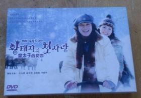 皇太子的初恋 (DVD 6碟装)盒装