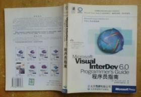 Microsoft Visual InterDev 6.0程序员指南(附光盘)