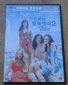 牛仔裤的姐妹情谊.2 (DVD 1碟装)盒装