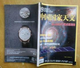 中国国家天文 2009年第10期总第29期
