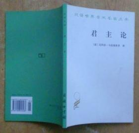 汉译世界学术名著丛书:君主论