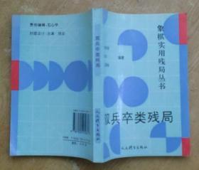 象棋实用残局丛书:双兵卒类残局