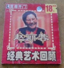 芝麻开门系列软件0483:赵丽容经典艺术回顾(CD 3碟装)盒装