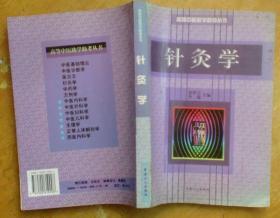 高等中医助学助考丛书:针灸学(16开本)