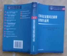 民事诉讼证据司法解释的理解与适用(32开本)