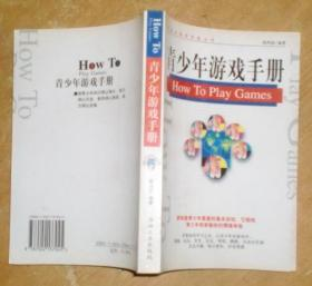 青少年游戏手册