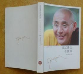 透过佛法看世界:给寻找答案的人