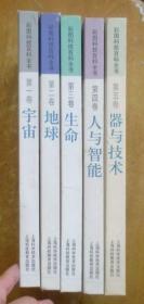 彩图科技百科全书:第一卷 宇宙、第二卷 地球、第三卷 生命、第四卷 人与智能、第五卷 器与技术 (全五卷)(精装)