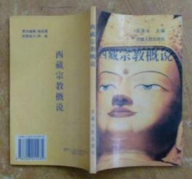 西藏宗教概说