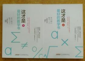 这才是最好的数学书(全两册)