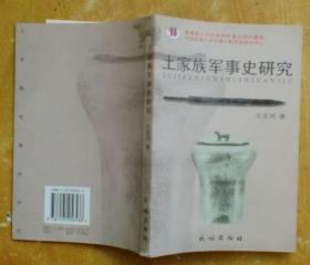 土家族军事史研究(32开本)