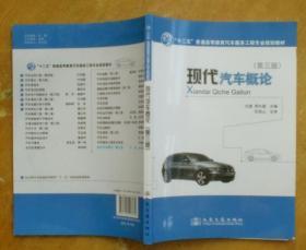 """现代汽车概论(第3版)/""""十二五""""普通高等教育汽车服务工程专业规划教材"""