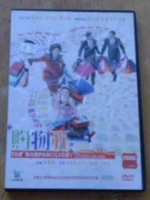 购物狂 (DVD 1碟装)盒装