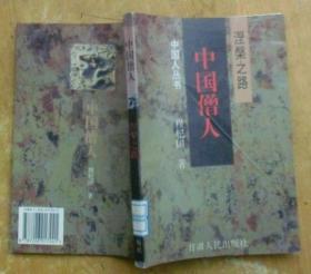 中国僧人:涅槃之路