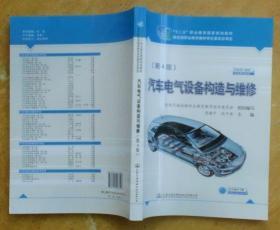 汽车电气设备构造与维修(第4版)
