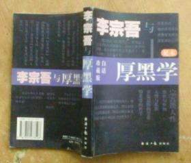 李宗吾与厚黑学(足本)(白话珍藏版)