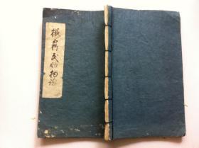 清咸丰五年(1855年)手写本,书法本,线装古籍,和本,书道 书友自己看照片
