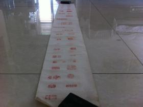 老印谱,106cmX13cm