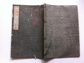 清古籍【十七论——经尺铭文】合本全】手写本,和本 字迹清晰,有红色批示,