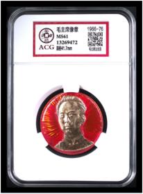 《毛主席去安源》/爱藏评级MS61/毛主席像章1枚