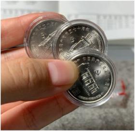 【建党70周年纪念币】一套3枚