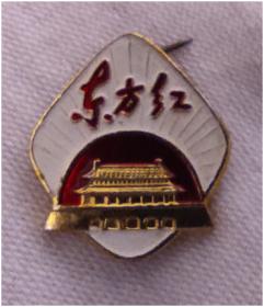 10164《东方红》天安门红太阳彩色异形章(上海)