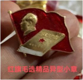 9246全品红旗毛选异形章1枚/北京红旗证章厂