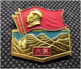 农业学大寨(山西省)/毛主席像章//彩色异形章(金色)
