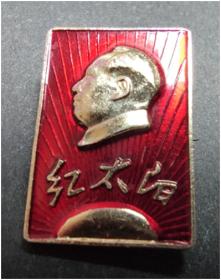 10103方版红太阳/毛主席像章1枚