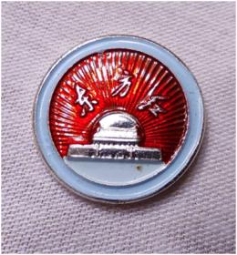 10163《东方红》天安门红太阳圆形彩色章(武汉)