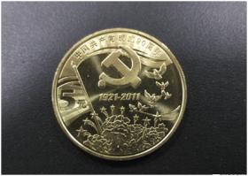中国共产党成立90周年【纪念币】1枚