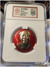 《九大万岁》/毛主席像章1枚/爱藏评级MS64