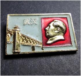 9242《武汉长江大桥》/毛主席像章/彩色小方章