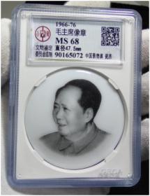 公博评级MS68分毛主席瓷质像章1枚(景德镇)