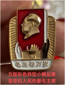 9247方版彩色异形章《亚非拉革命人民热爱毛主席》上海二
