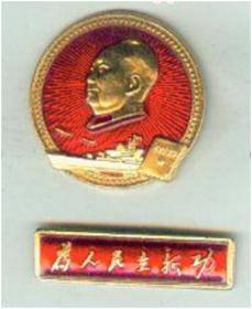 2916中国人民解放军海军《为人民立新功》一套2枚