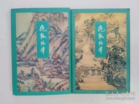 《飞狐外传,上下册》著者 金庸签名本