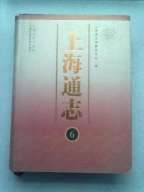 上海通志【第六册】2005年4月一版一印 16开精装本有护封