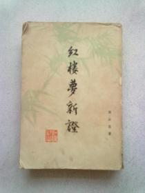 红楼梦新证(增订本)【下册】1976年4月北京一版一印