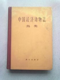 中国经济动物志【鸟类】1966年5月一版二印 16开精装本