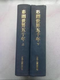 彩图世界五千年【全两册】1992年5月一版二印 16开精装本无护封