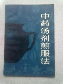中药汤剂煎服法【1983年6月一版一印】