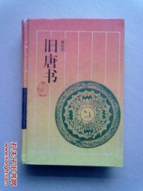 古典名著普及文库《旧唐书》【四】1997年10月一版一印 32开精装本